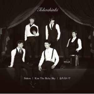 Bolero L Kiss the Baby Sky: Tohoshinki: Music