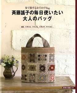 YOKO SAITOs Everyday Bags   Japanese Craft Book