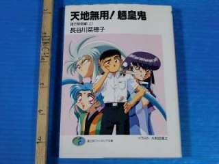 JAPAN Tenchi Muyo Ryo Ohki Novel 1~12 Complete Set OOP RARE