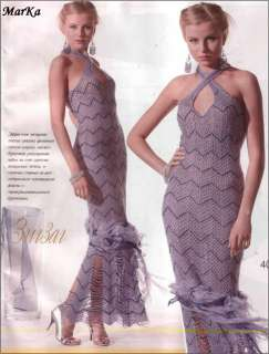 Russian Crochet knitting Patterns Book Skirt Dress Shawls Fashion