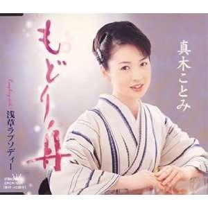 Modoribune/Asakusa Rhapsody: Kotomi Maki: Music