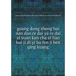 guang dong sheng hai nan dao re dai ya re dai zi yuan kan