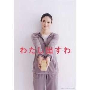 Tomoka Kurotani Shunya Isaka Eiko Koike Takashi Yamanaka: Home