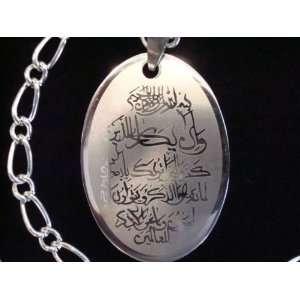 Koranic Albagharah Surah Necklace Islam Muslim Lovers Koran Quran