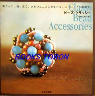 Classy Bead Accessories /Japanese Beads Book/087