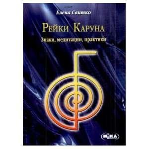 : Znaki, meditatsii, praktiki (9789665214342): E. V. Svitko: Books