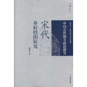 Organization of the Song Dynasty (Paperback