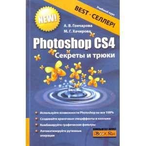 Goncharova Photoshop CS4. Secret / Glushakov .Goncharova Photoshop CS4