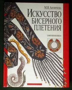 Ukrainian Beaded Necklace jewelry guide collar beadwork folk costume
