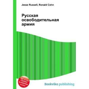 Russkaya osvoboditelnaya armiya (in Russian language