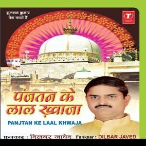 Panjtan Ke Lal Khwaja: Dilbar Javed: Music