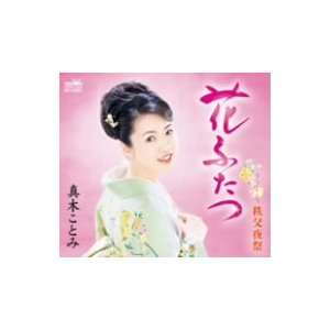 Hana Futatsu/Chichibu Yomatsuri: Kotomi Maki: Music