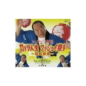 Guts Jinsei Wasshoi Matsuri Guts Ishimatsu Music