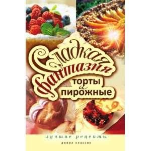 retsepty (in Russian language): YUliya Sergeevna Kolganova: Books