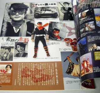 Tokusatu HERO Best Magazine Vol.6 Japan Ninja AKAKAGE