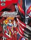 Japan Special Guide Book Ultraman Zero The Movie
