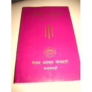 Bilingual New Testament 2010 / New Revised Nepali Version NRSV / Nepal