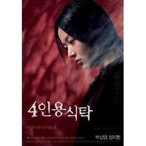 yang Park)(Gianna Jun)(Seon Yu)(Ok Jeong)(Ju shil Lee)(Yeo jin Kim