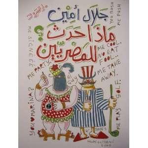 Tatawwur al mujtama al Misri fi nisf qarn, 1945 1995 (Kitab al Hilal