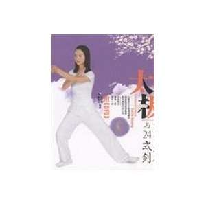Mind Hun Yuan Chen Style Tai Chi Simple 18 style boxing