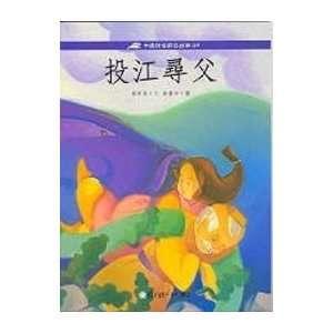 Tou Jiang Xun Fu (Chinese Edition) (9789577513106) Yahui